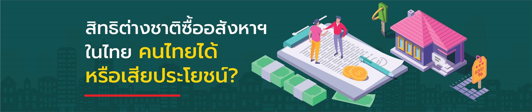 การให้สิทธิชาวต่างชาติซื้ออสังหาริมทรัพย์ และที่ดินในไทย คนไทยได้หรือเสียประโยชน์?