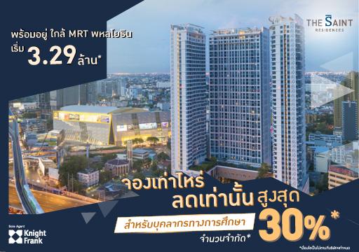 The Saint Residences คอนโด High Rise เพียง 300 ม.จาก MRT พหลโยธิน และ BTS ห้าแยกลาดพร้าว